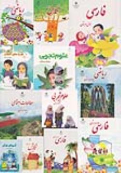 عکس جلد کتاب های درسی سال 99-98 قابل چاپ